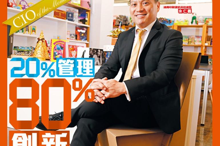 【PCM#1135】20%管理 80%創新