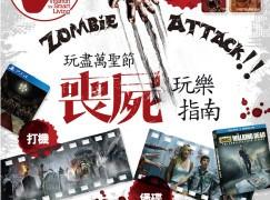 【PCM#1161】Zombie Attack!! 玩盡萬聖節 喪屍玩樂指南
