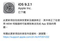 iOS 9.2.1 舊機效能大翻身?