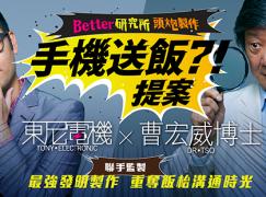 研究好玩事 3香港「Better研究所」開催