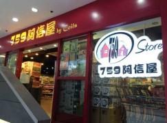 【唔使袋散紙】759 首推找錢落八達通服務
