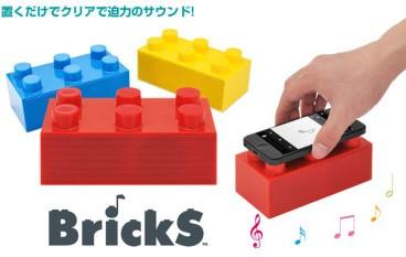 LEGO 積木造型喇叭免藍牙無線播放