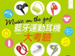 【PCM#1143】music on the go!! 藍牙運動耳機大考驗