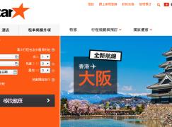 【廉航爭霸戰】 Jetstar 開辦香港至大阪航線