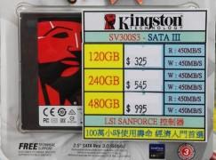 名牌都劈! Kingston 480GB SSD 跌破千元