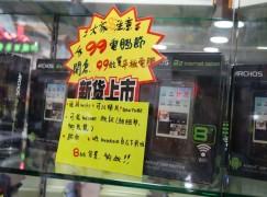 【場報】3.2 吋 Tablet 清倉唔使 100 蚊?!