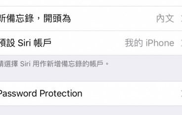 iOS 9.3為備忘錄加密會有用嗎?