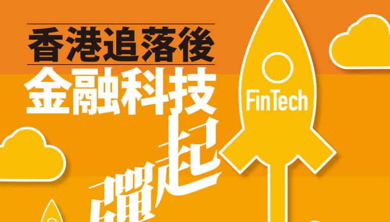 【PCM#1134】香港追落後 金融科技彈起