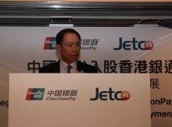 中國銀聯入股香港銀通 年內推流動付款