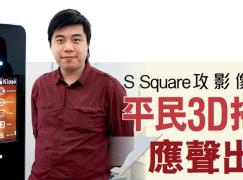 S Square攻影像技術 平民3D掃描應聲出場