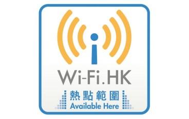 【預算案2016】香港成為Wi-Fi 都市