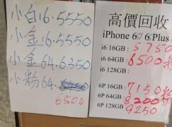 【iPhone 開賣】多鋪只收粉色價格反覆