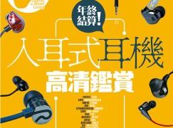【PCM#1163】年終結算! 入耳式耳機  高清鑑賞