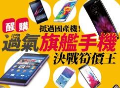 【PCM#1148】抵買!筍價醒購 前旗艦手機