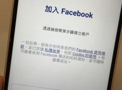 濫用個人資訊?德國查 Facebook 總部