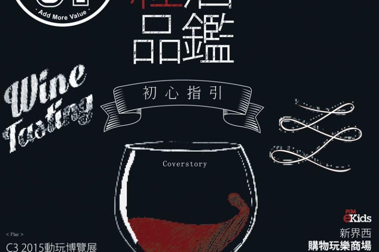 【PCM#1121】紅酒品鑑 初心指引