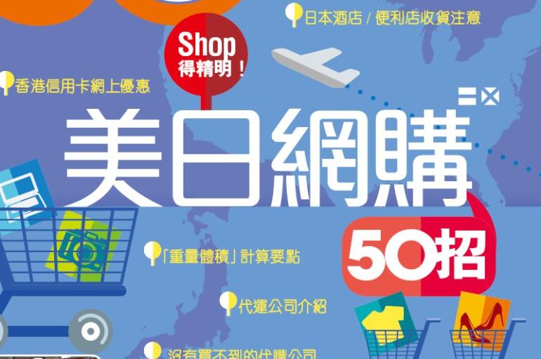 【PCM#1174】Shop得精明! 美日網購50招