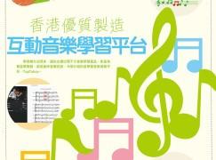 【PCM#1164】香港優質製造 互動音樂學習平台
