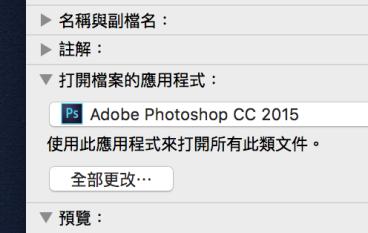 如何在 OS X 內改變預設應用程式?