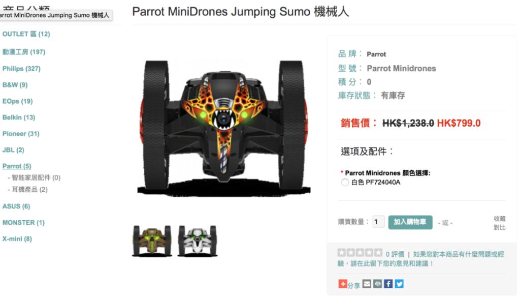 好玩 Jumping Sumo 靚價買到