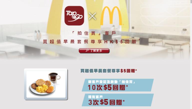 用 Tap & Go 買麥當勞早餐回贈 $5