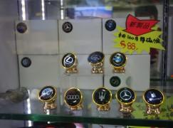 【場報】車用磁貼座 玩盡 Logo