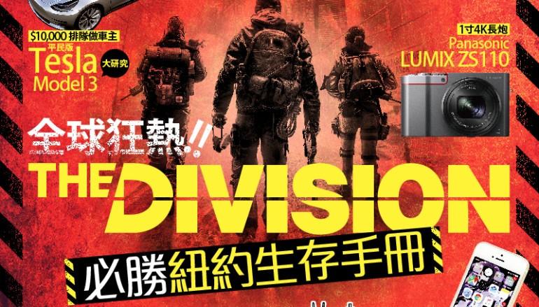 【1183 期】全球狂熱!The Division 必勝紐約生存手冊