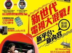 【PCM#1184】新世代電視大混戰 新平台、新內容逐格透視