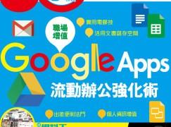 【PCM#1184】職場增值 Google Apps 流動辦公50式