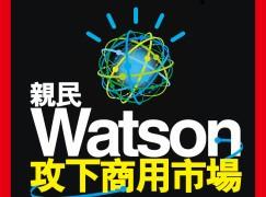 【PCM#1184】親民Watson 攻下商用市場