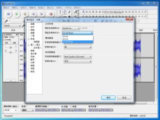 可選擇PCM取樣的格式(16-bit、24-bit及32-bit)。