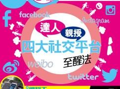 【PCM#1185】達人親授 四大社交平台至醒法