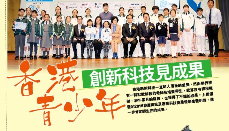 【PCM#1185】香港青少年創新科技見成果