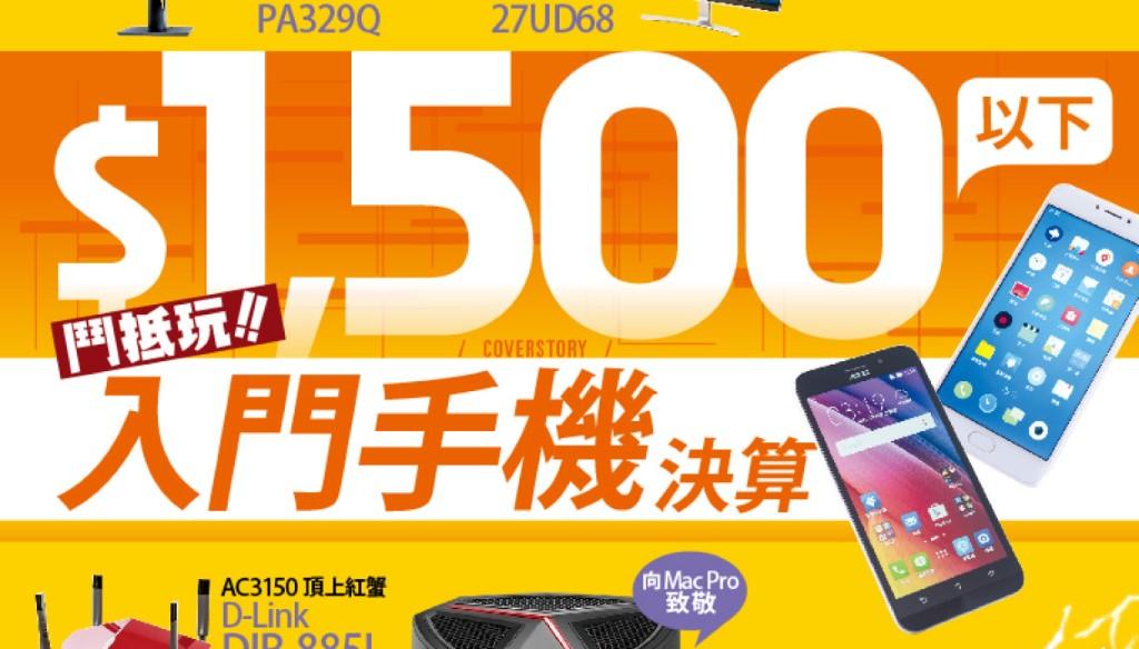 【PCM #1186】鬥抵玩!!! $1,500 以下入門手機決算
