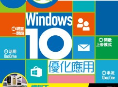 【#1186 PCM】Windows 10優化應用