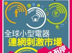 【#1186 PCM】全球小型電器 連網刺激市場升不停