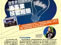 【#1186 PCM】港青參加國際賽 添專業技能經驗
