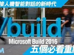 Microsoft Build 2016 五個必看重點