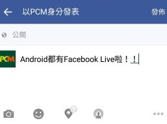 Android 版本 Facebook 專頁玩到 Live 啦!