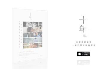iOS 都有份!《十年》將於 iTunes 上架