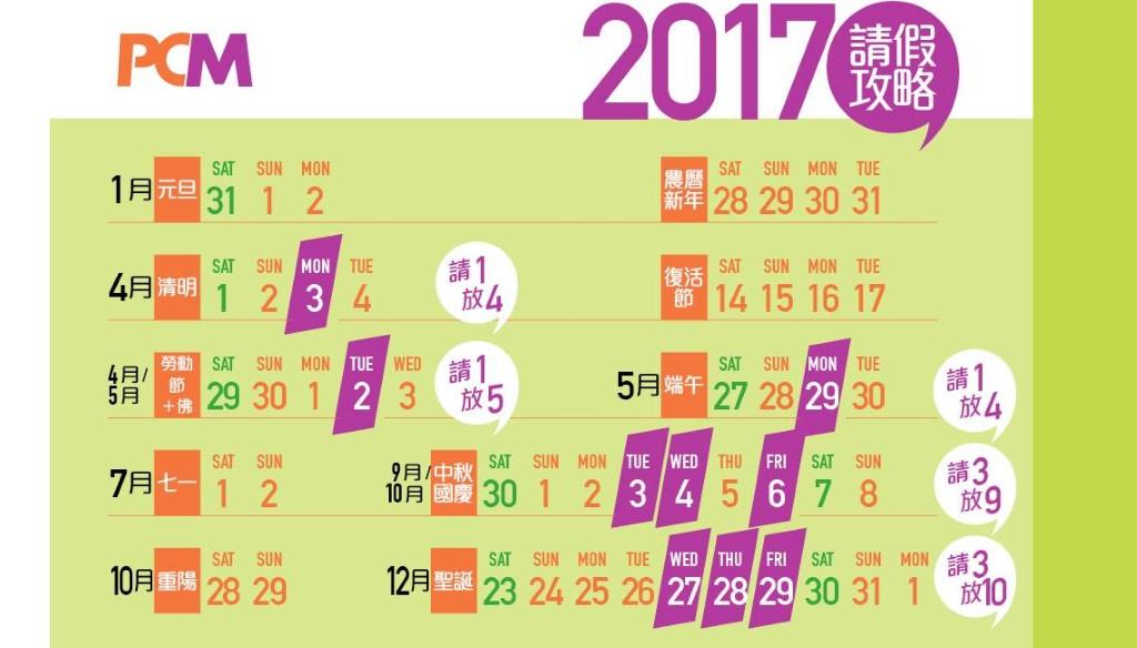 2017 請假攻略出爐!手機行事曆 Mark 實紅日教學2017 ...