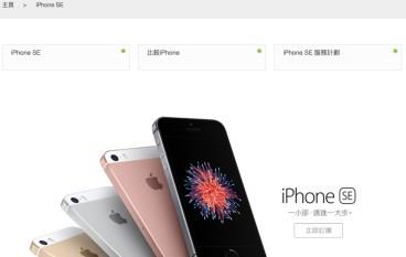 【iPhone SE 出機 plan】中移動出機計劃