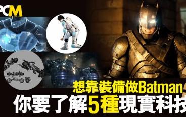 想靠裝備做Batman?  你要了解5種現實科技