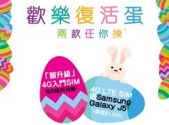 3香港復活節網上限定優惠 可玩無限數據