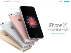 iPhone SE 本周收訂下周上市