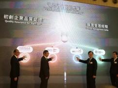 科技園三新策略 加強科技創業支援