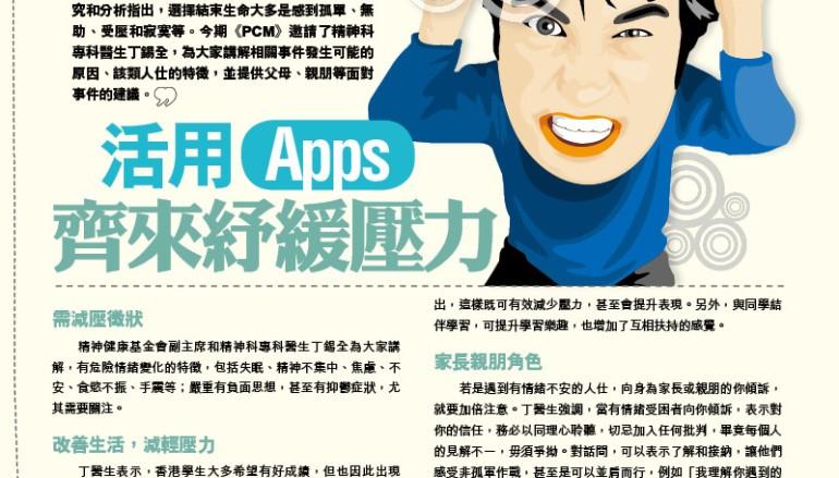 【PCM#1181】活用Apps 齊來紓緩壓力