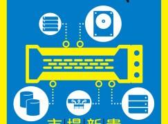 【PCM#1182】市場新貴 超融合基礎架構