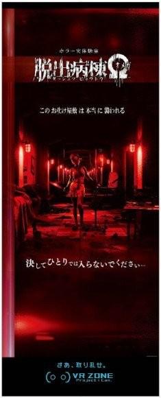 《脱出病棟Ω》:恐怖醫院逃出遊戲(800 日圓)