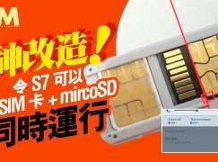 神改造!令 S7 可以雙 SIM 卡 + mircoSD 同時運行
